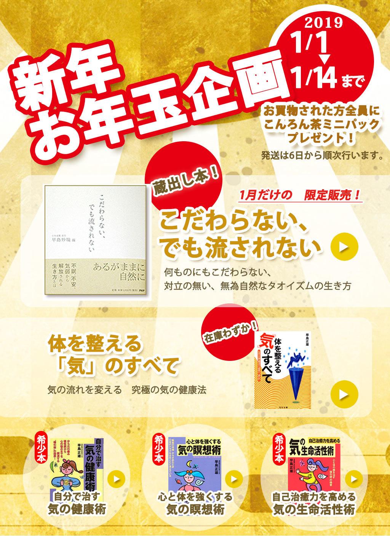 『早島BOOK SHOP』 ★ お年玉企画~希少本販売!1月14日まで、期間限定プレゼント付き★