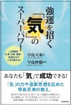 最新刊 ☆『強運を招く「気」のスーパーパワー』☆ただいま予約受付中!