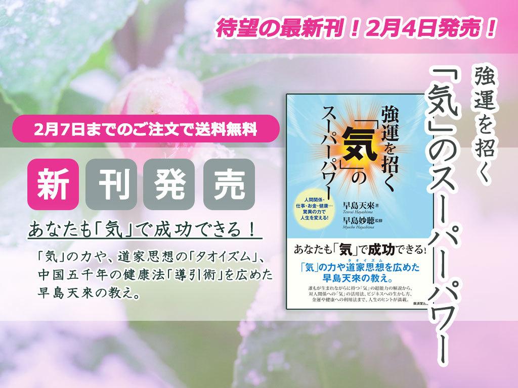 2月4日発売 ☆待望の最新刊『強運を招く「気」のスーパーパワー』☆ 2月7日まで送料無料!