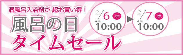 ☆風呂の日タイムセール☆2月6日AM10時~7日AM10時まで『酒風呂 崑崙の湯』がお買い得!