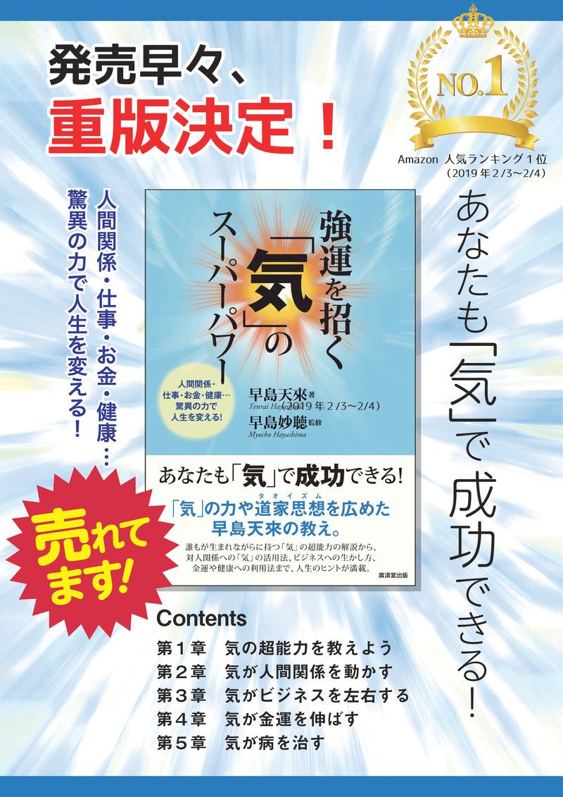 発売早々、重版決定!☆『強運を招く「気」のスーパーパワー』☆ あなたも「気」で成功できる!