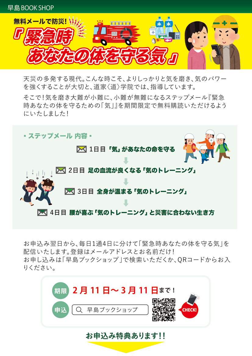 2月11日~3月11日限定! 無料ステップメールで防災「緊急時、あなたの体を守る気」