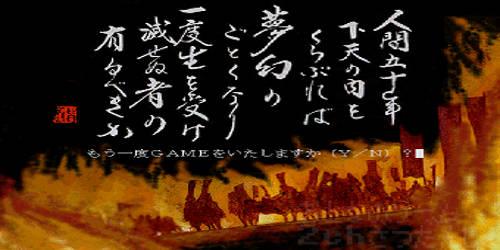 nobunaga_no_yabou_title.jpg