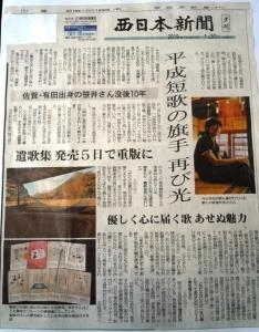西日本新聞夕刊(2019-01-30)
