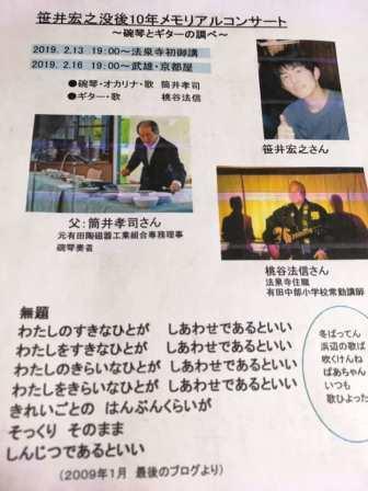 京都屋追悼コンサート4(2019-02-16)