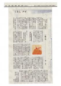 日経新聞(2019-02-13)
