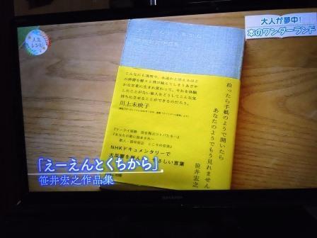 Eテレ「あしたも晴れ!人生レシピ」12