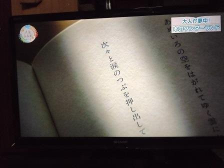 Eテレ「あしたも晴れ!人生レシピ」13