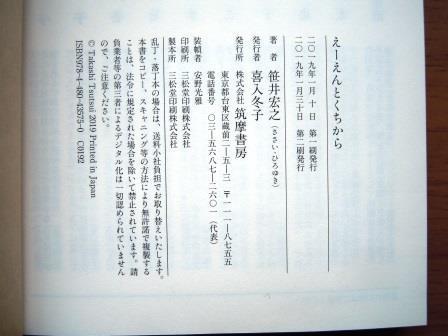 えーえんとくちから(第2刷)2