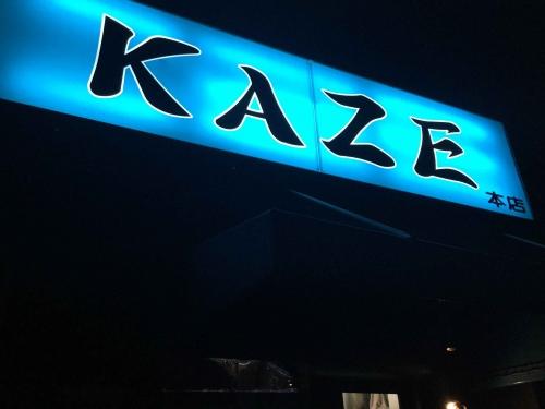 20190205_KAZE本店-001