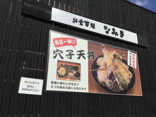 20190217_お食事処なみき-001