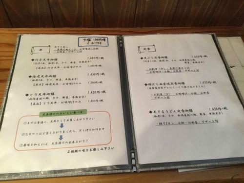 20190217_お食事処なみき-003