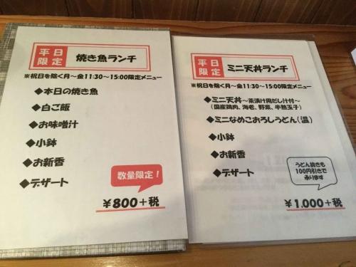20190217_お食事処なみき-004