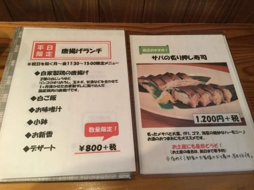 20190217_お食事処なみき-005