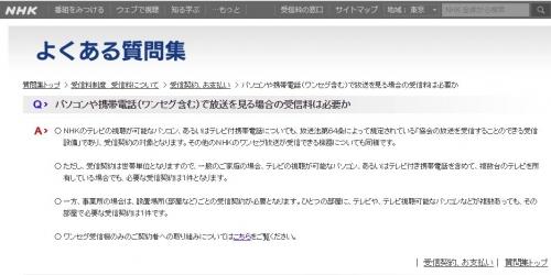 NHK携帯受信料