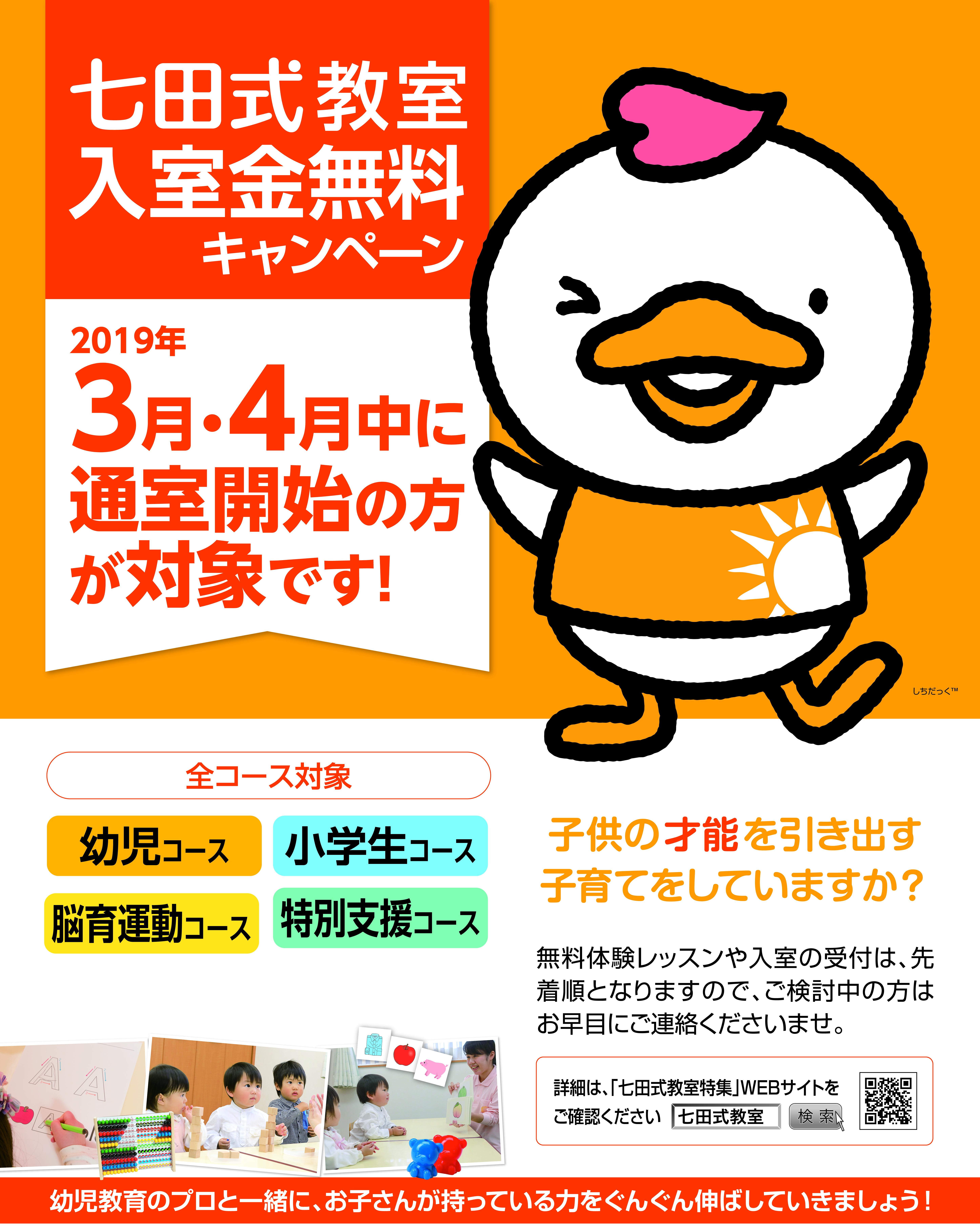 3月・4月入室金無料キャンペーン