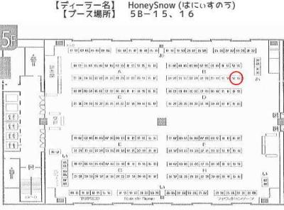 3/10【ドールショウ55春】参加します。【HoneySnow】5B-15.16