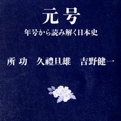 元号-年号から読み解く日本史