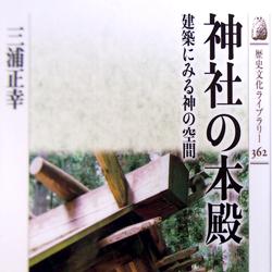 神社の本殿 伝統木造建築