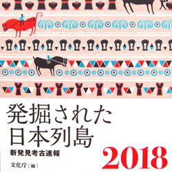 発掘された日本列島-2018