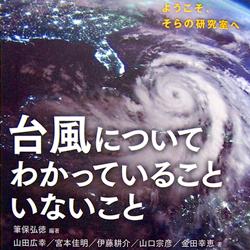 台風についてわかっていること
