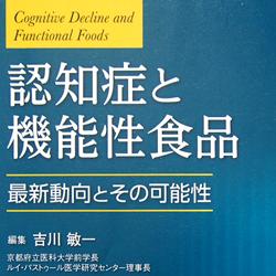 認知症と機能性食品