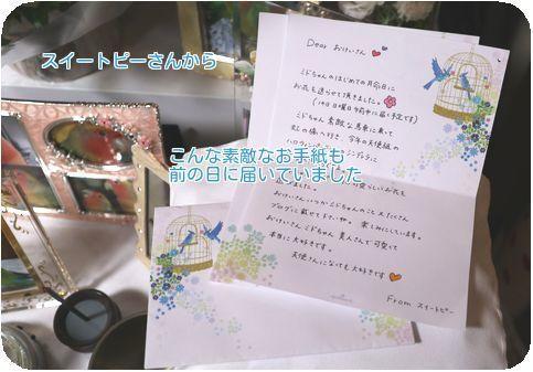 ⑥可愛いお手紙
