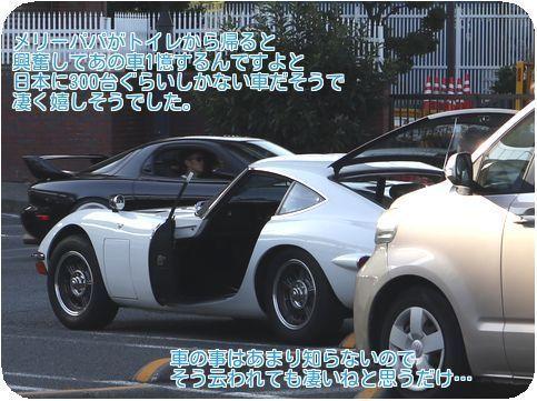 ②1億の車