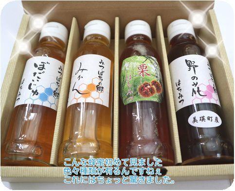 ⑤珍しい蜂蜜