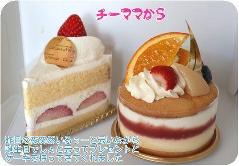 ⑦誕生日にケーキ
