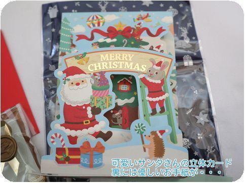④クリスマスカード