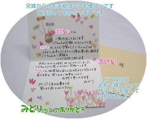 ⑧優しいお手紙