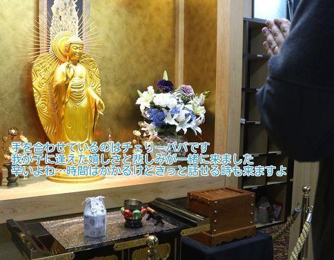 ④-1チェリ荼毘に付す