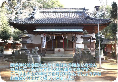 ④赤城神社