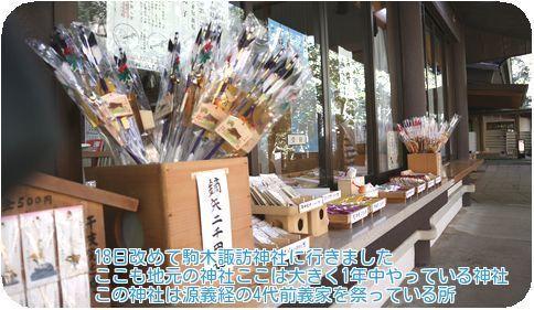 ⑤駒木諏訪神社
