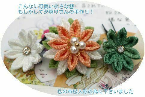 ④糸愛の簪