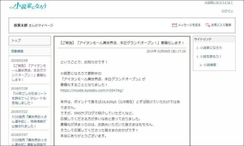 アイヲンモール異世界店、本日グランドオープン