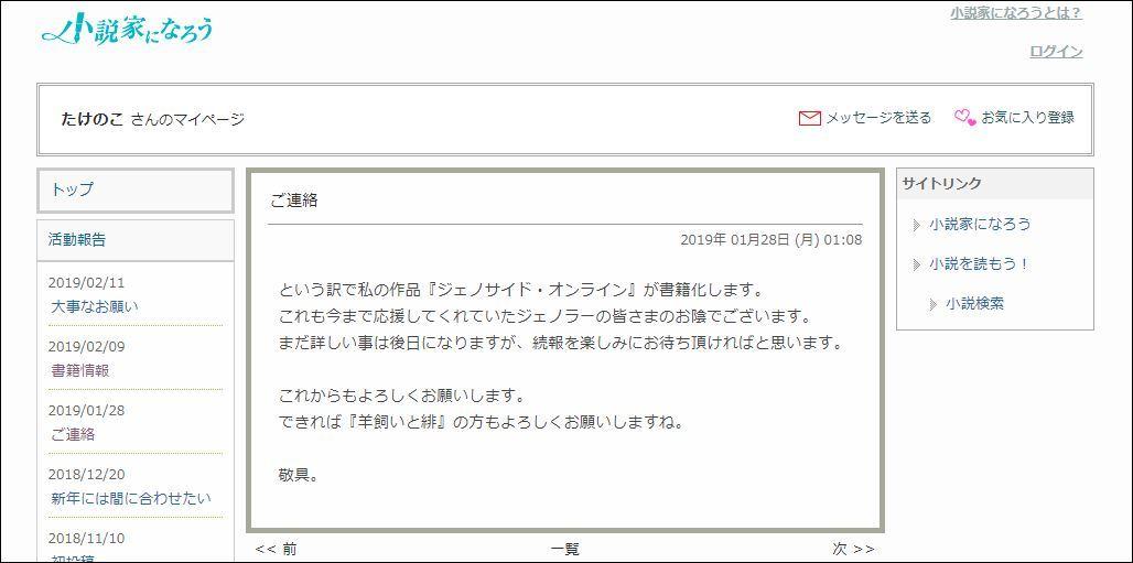 ジェノサイド・オンライン ~極悪令嬢のプレイ日記~