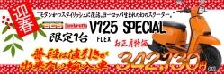 15_v125special.jpg