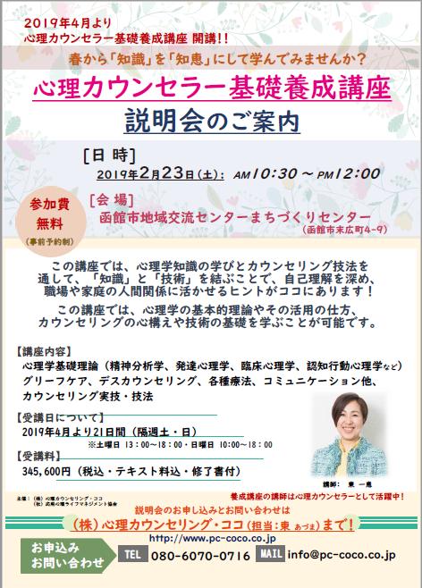 2019函館説明会