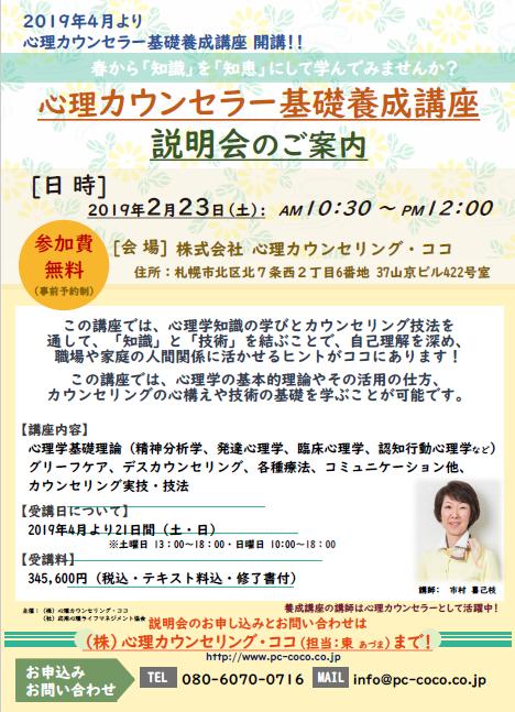 2019札幌説明会