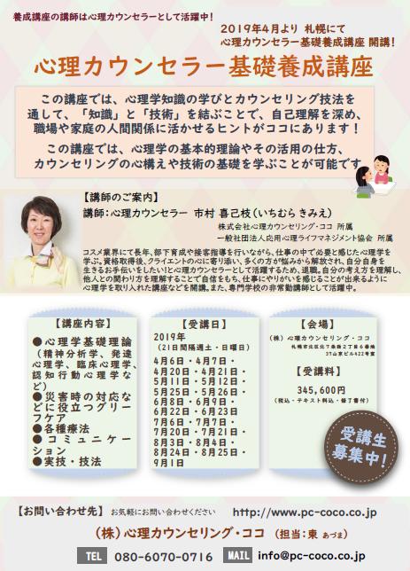 2019札幌養成講座案内