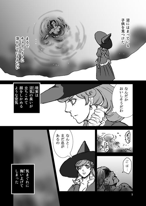majo_01 のコピー