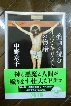 中野京子 - 1