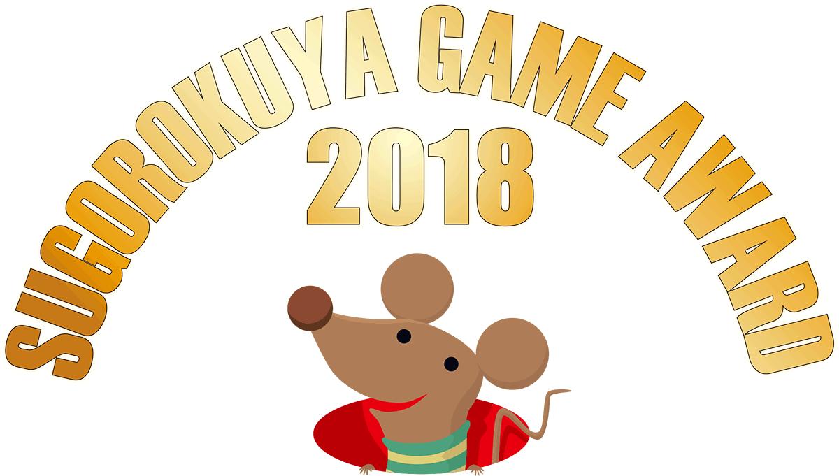 すごろくやゲーム大賞2018ロゴ
