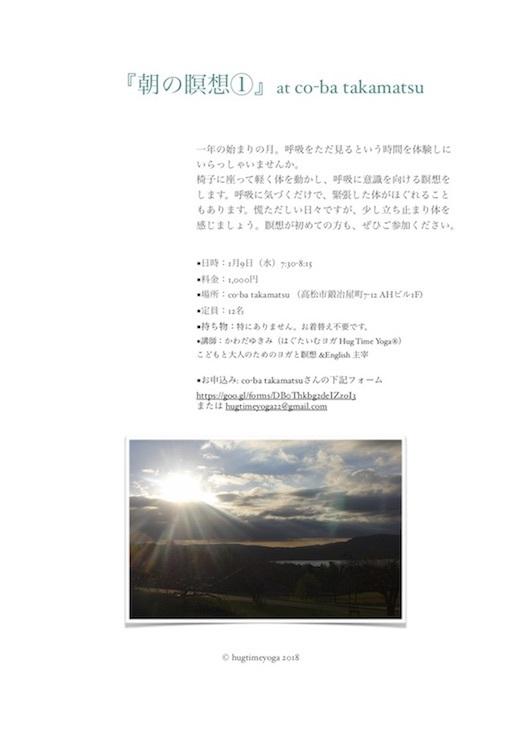 朝の瞑想① at co-ba takamatsuのコピー2