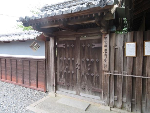 忍術屋敷 門