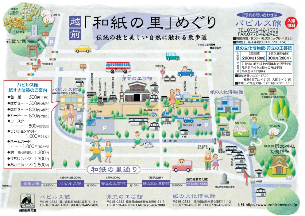 和紙の里地図