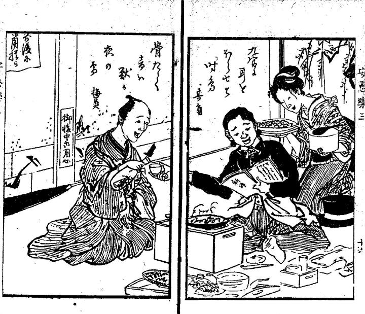 仮名垣魯文著『安愚楽鍋』三編挿絵