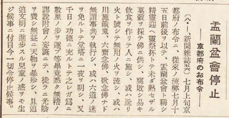 京都の盂蘭盆会停止